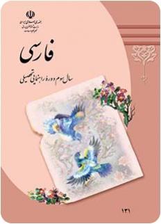 کتاب فارسی