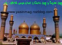 چهل حديث و چهل داستان امام موسي كاظم (ع)