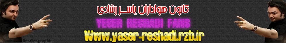 http://rozup.ir/up/yekgraphic/yekgraphic/header/header-yaser-reshadi-1.jpg