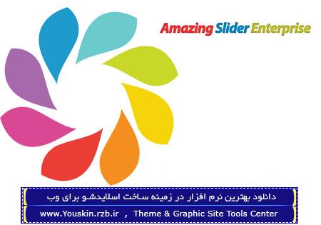 دانلود نرم افزار محبوب ساخت اسلایدشو به نام Amazing Slider