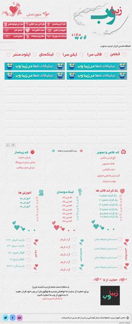 قالب لایه باز فانتزی با عنوان زیبا وب