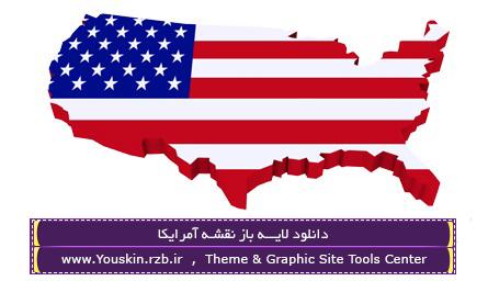 دانلود لایه باز نقشه آمریکا با فرمت PSD
