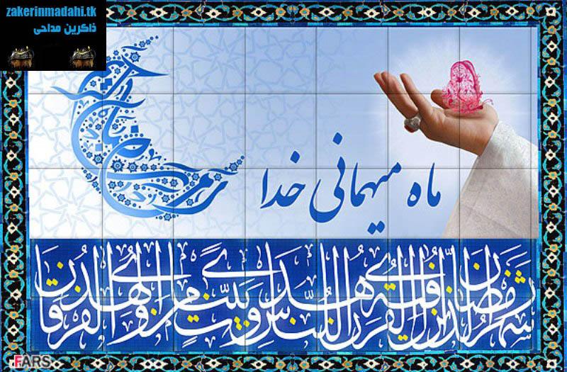 http://rozup.ir/up/zakerinmadahi/Pictures/ramadan.jpg