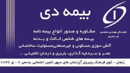 بیمه دی نزدیک زنجان