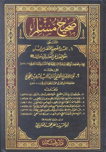 حدیث دوازده جانشین پیامبرصلی الله علیه و آله در صحیح ترین کتب اهل سنت