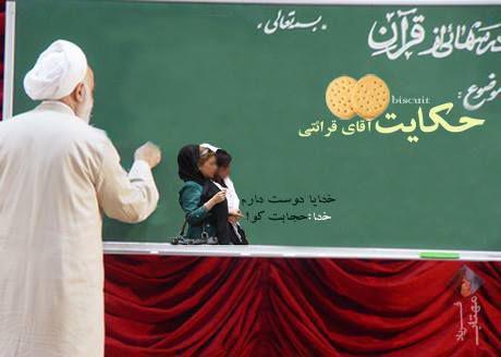 داستانی زیبا از اقای قرائتی