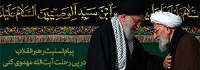 پیام تسلیت رهبر انقلاب در پی درگذشت آیت الله مهدوی کنی