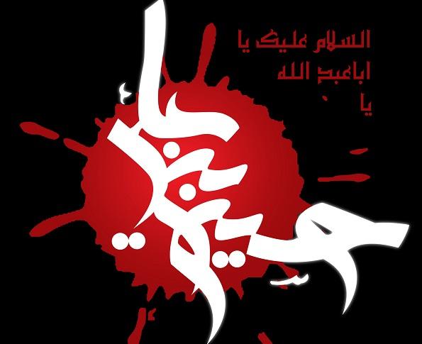 امام حسین(ع) در کلام بزرگان و دانشمندان غیر مسلمان