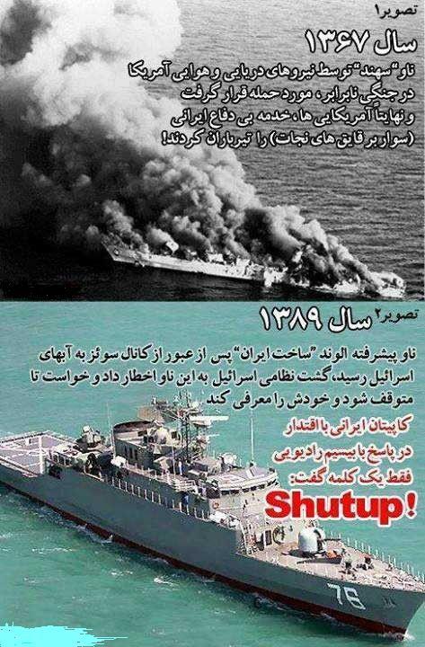 ناو ایرانی!