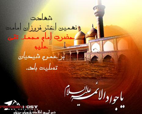 شهادت امام محمد تقی تسلیت باد.