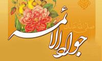 دعای رزق وروزی امام جواد(علیه السلام)