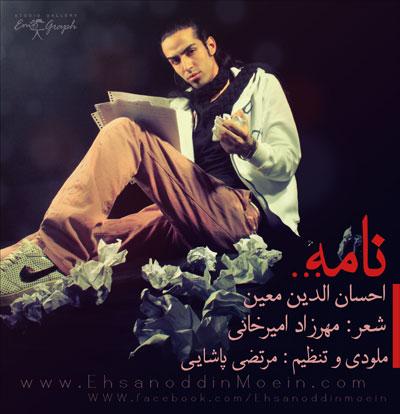 دانلود آهنگ جدید احسان الدین معین به نام نامه
