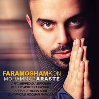 دانلود آهنگ جدید محمد آراسته به نام فراموشم کن