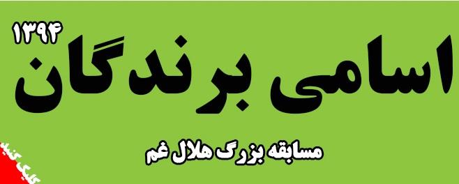 اسامی برندگان مسابقه هلال غم میبد سال94