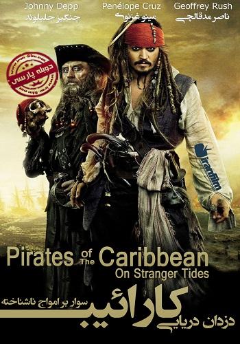 دانلود فیلم دزدان دریایی کارائیب 4