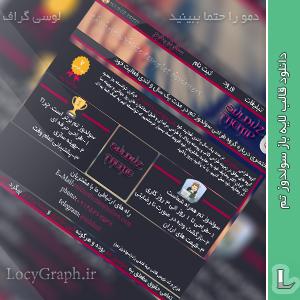 قالب لایه باز شرکت طراحی سولدوز تمپ
