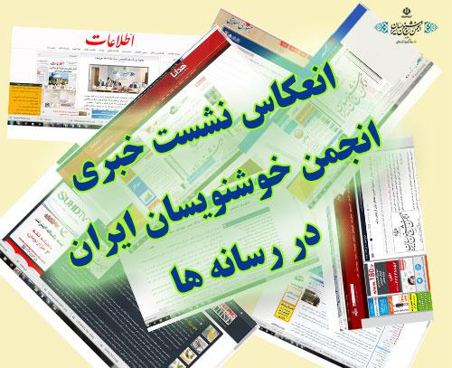انعکاس نشست خبری انجمن خوشنویسان ایران در رسانه های مختلف