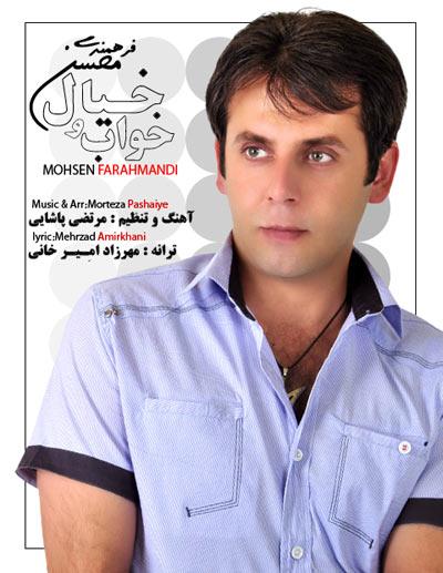 دانلود آهنگ جدید محسن فرهمندی به نام خواب و خیال