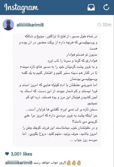 تهدید علی کریمی به افشاگری؟ +عکس