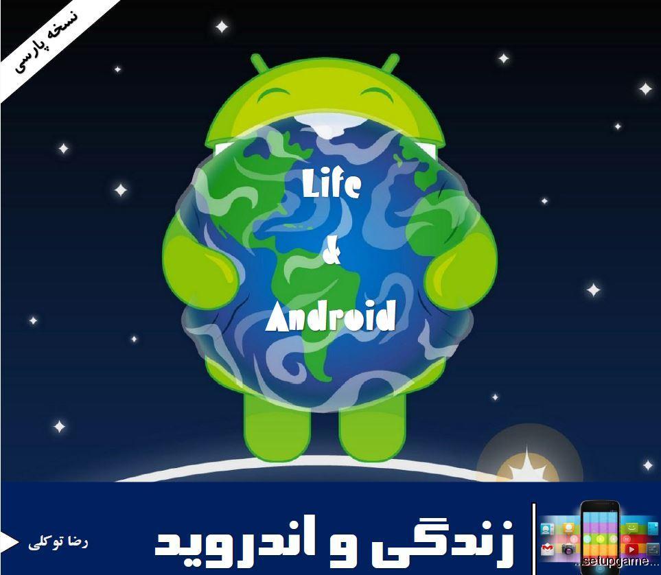 دانلود کتاب زندگی و آندروید Life & Android