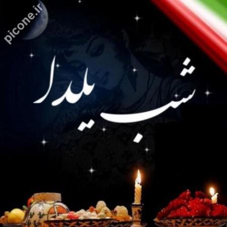 متن رسمی و اداری تبریک شب یلدا
