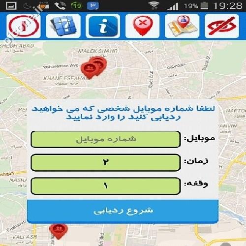 دانلود برنامه ردیابی افراد از روی شماره موبایل