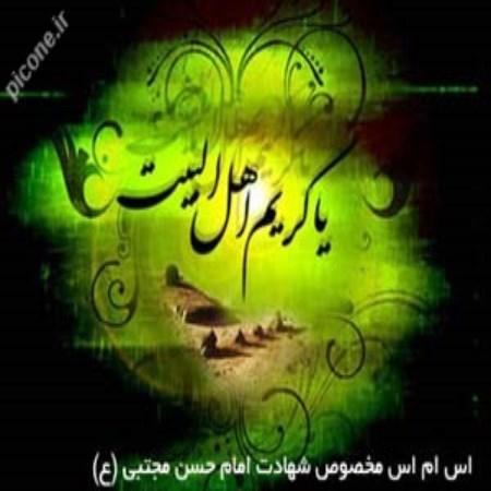 اس ام اس شهادت امام حسن مجتبی