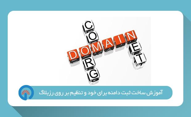 آموزش ساخت ثبت دامنه برای خود و تنظیم بر روی رزبلاگ