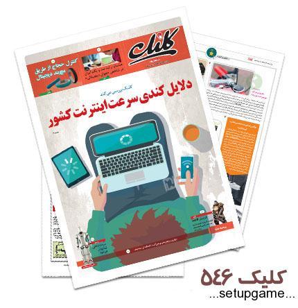 دانلود کلیک شماره 546 - ضمیمه فناوری اطلاعات روزنامه جام جم