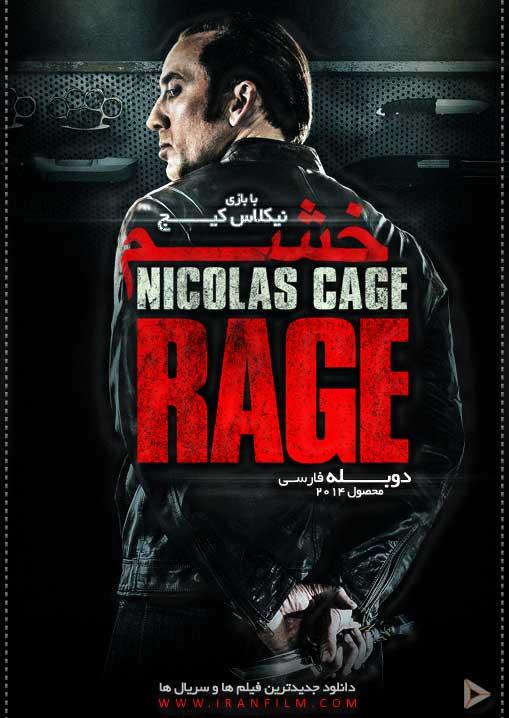 دانلود فیلم خشم – Rage 2014 با لینک مستقیم