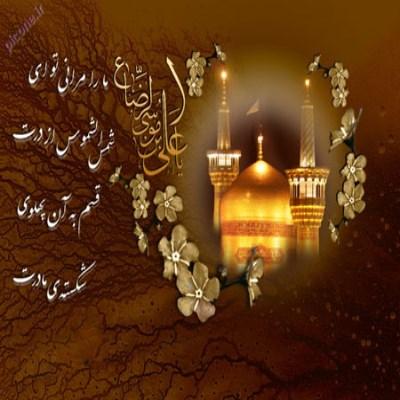 متن و عکس نوشته امام رضا-picone.ir