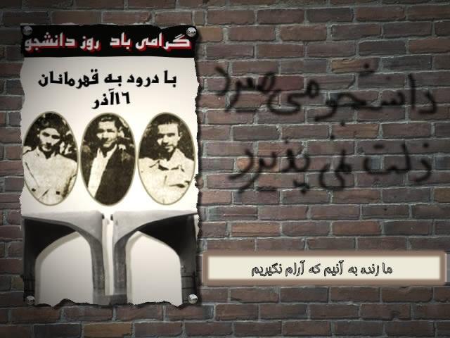 تاریخچه روز دانشجو