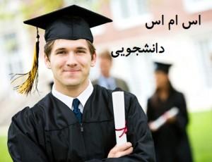 اس ام اس روز دانشجو