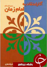 دانلود کتاب آثار اعتقاد به امام زمان علیه السلام