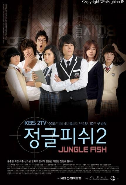 http://rozup.ir/view/1021879/Jungle%20Fish%202%202010.jpg