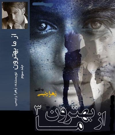 دانلود رمان جدید عاشقانه از ما بهترون - جلد سوم