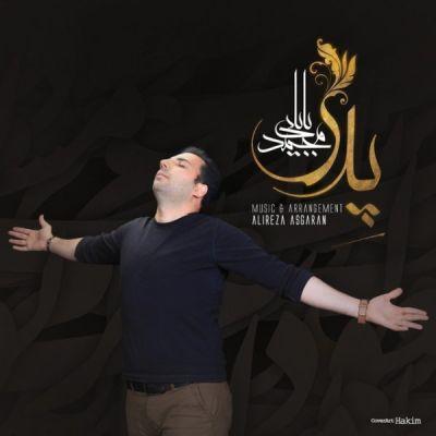 دانلود آهنگ جدید و بی نظیر محمد بابایی بنام پدر