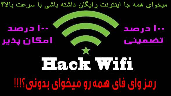 آموزش جلوگیری از هک شدن رمز وای فای wifi مودم