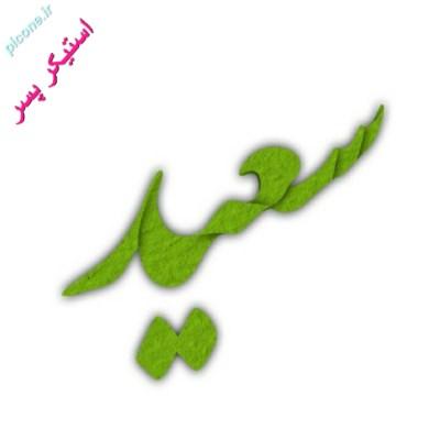 عکس نوشته سعید