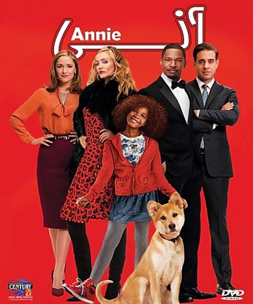 دانلود فیلم خارجی آنی با دوبله فارسی Annie 2014