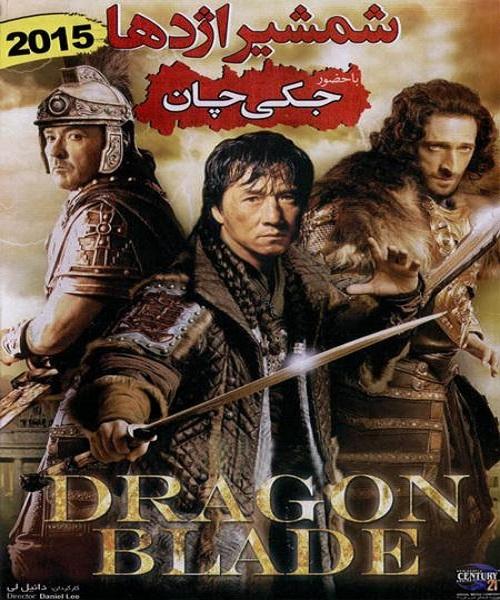 دانلود فیلم شمشیر اژدها با دوبله فارسی Dragon Blade 2015