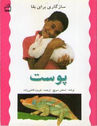 کتاب - سازگاری برای بقا - پوست