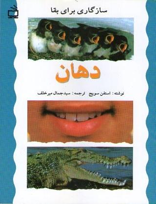 کتاب - سازگاری برای بقا - دهان