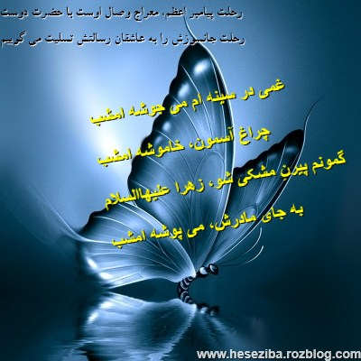 رحلت پیامبر اکرم (صلی الله علیه )