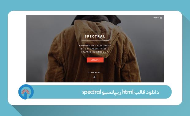 دانلود قالب HTML حرفه ای Spectral - برای سایت های شخصی