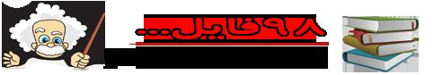 مرجع مطالب آموزشی ابتدایی مدیران و معاونان