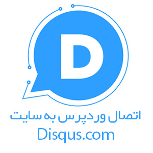 دانلود افزونه اتصال به سایت Disqus