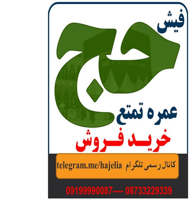 کانال رسمی تلگرام خرید، فروش، تعویض و اخبار فیش حج عمره و تمتع