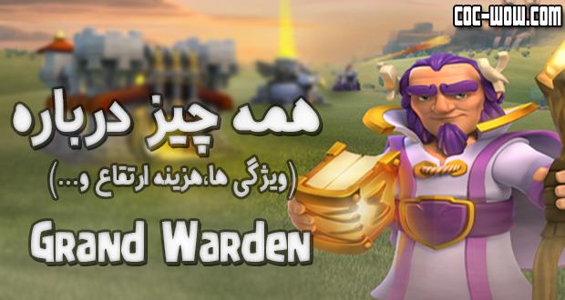 همه چیز درباره قهرمان جدید Grand Warden (رئیس بزرگ)