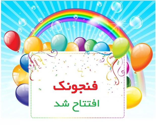 افتتاح رسمی سایت فنجونک